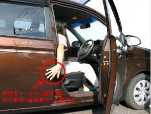 車を降りる時の静電気を防ぐ方法解説