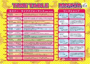 かさこ塾フェスタ名古屋タイムテーブル